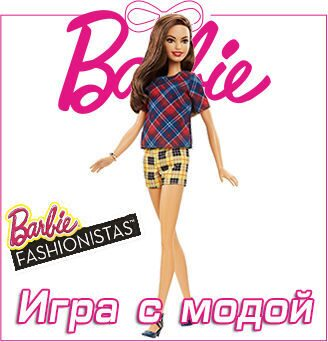 Barbie shinistos