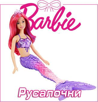Barbie rusal