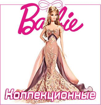 Barbie_ButtonsKoll